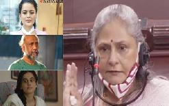 sirjannewsJaya+Bachchan%2C+Taapsee+Pannu+support+on+the+issue+of+%5C%27Drugs+in+Film+Industry%5C%27